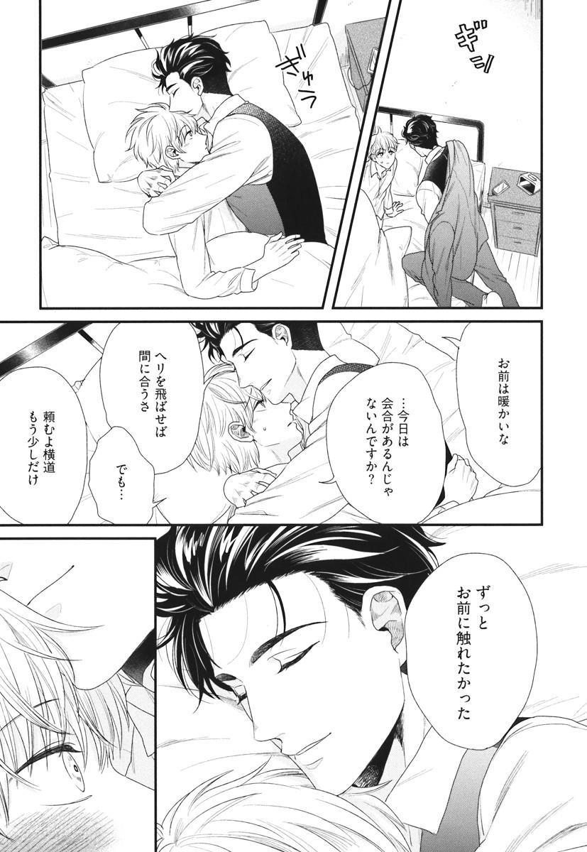Boku no High Spec Kareshi-sama 207
