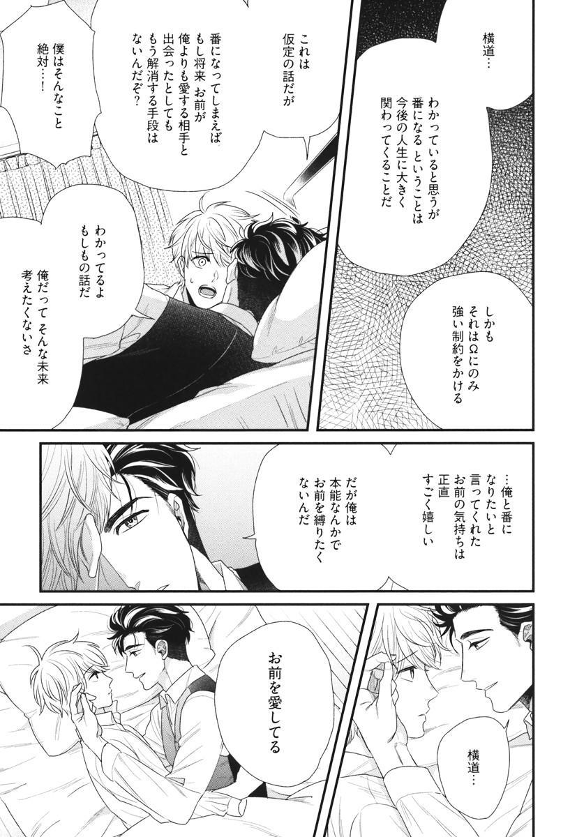 Boku no High Spec Kareshi-sama 209