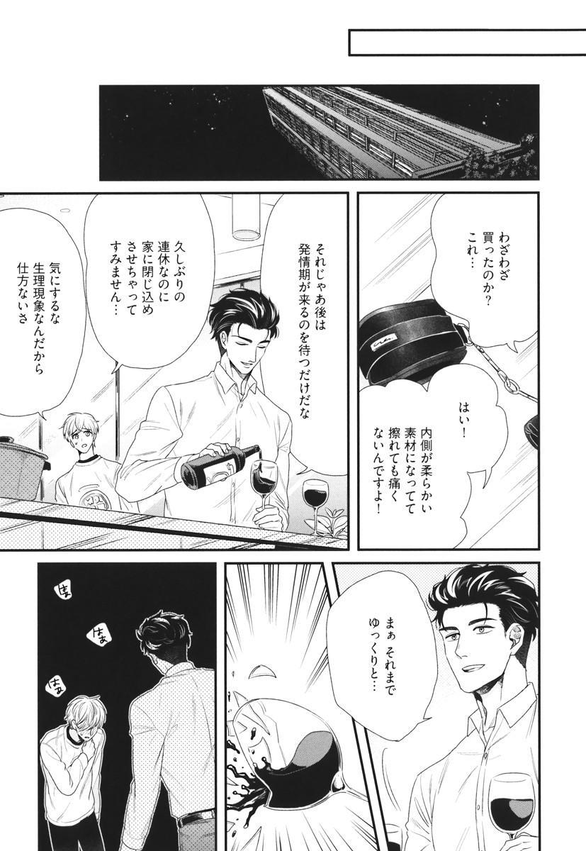 Boku no High Spec Kareshi-sama 213
