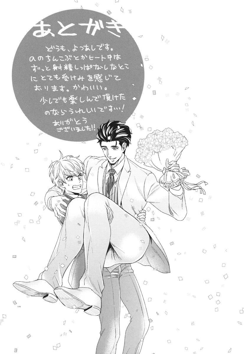 Boku no High Spec Kareshi-sama 225