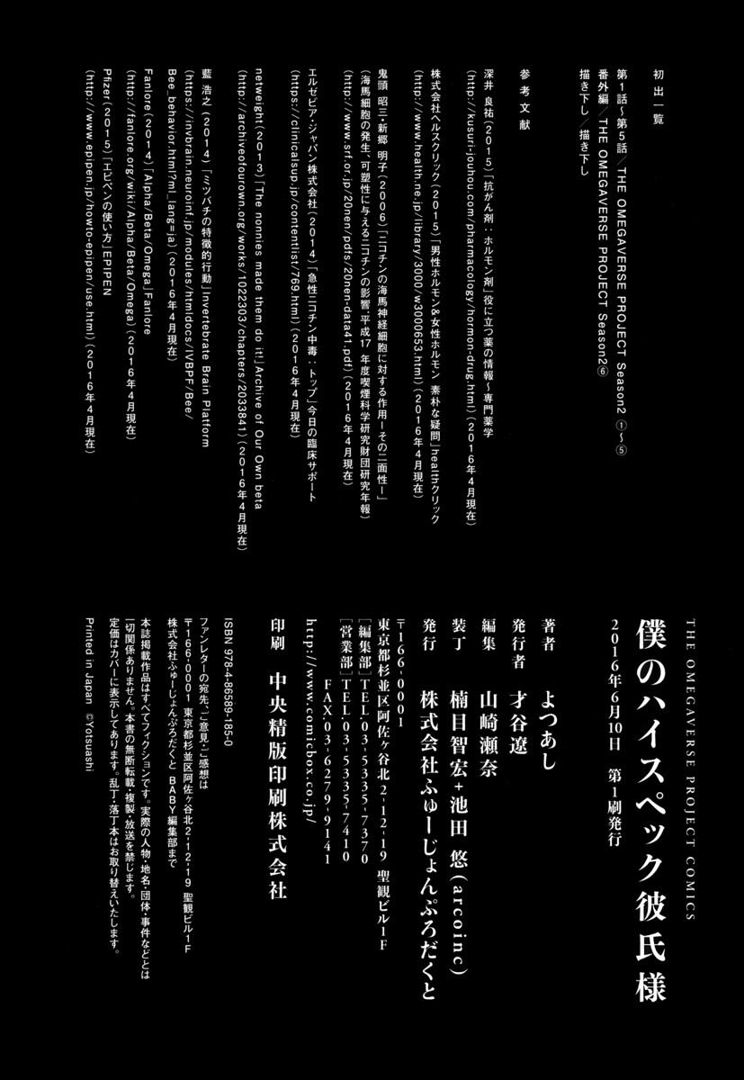 Boku no High Spec Kareshi-sama 226