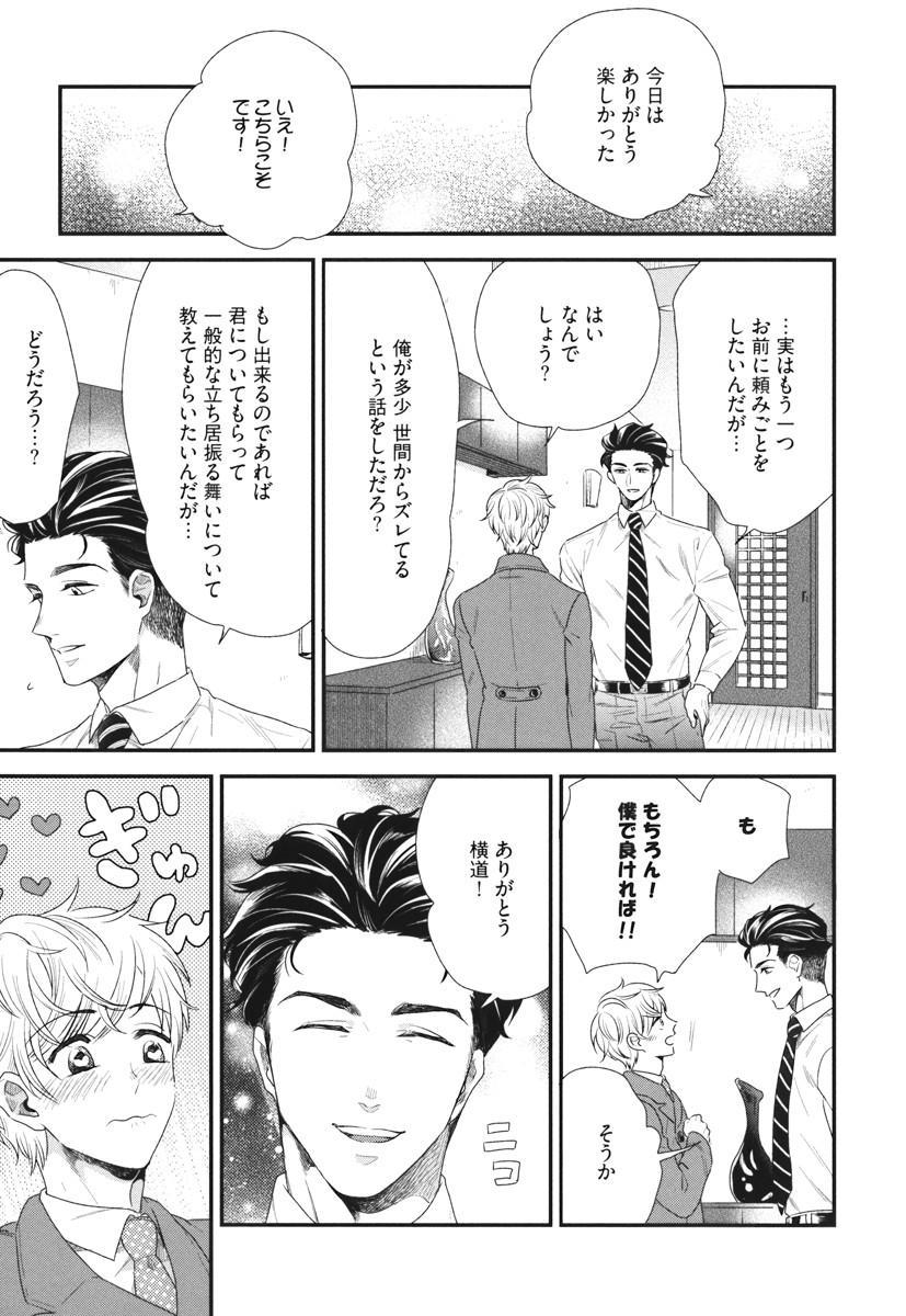 Boku no High Spec Kareshi-sama 26