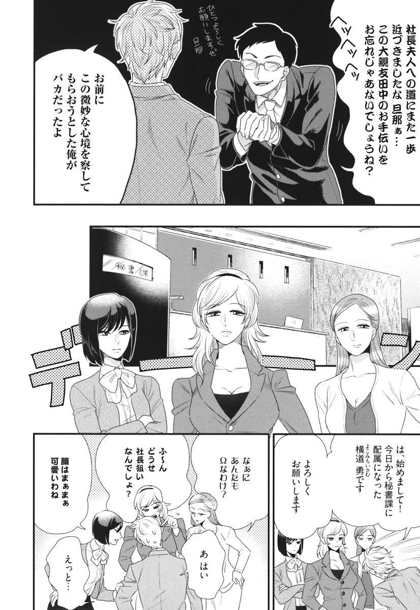 Boku no High Spec Kareshi-sama 29