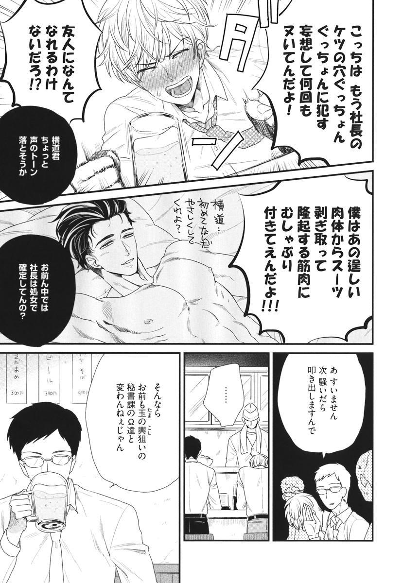 Boku no High Spec Kareshi-sama 42