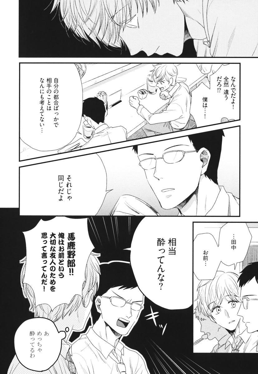 Boku no High Spec Kareshi-sama 43