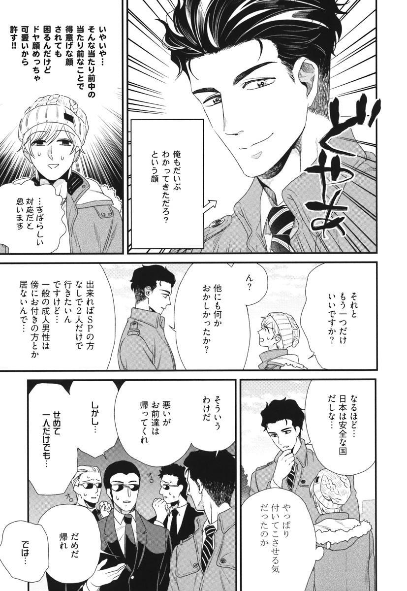 Boku no High Spec Kareshi-sama 48