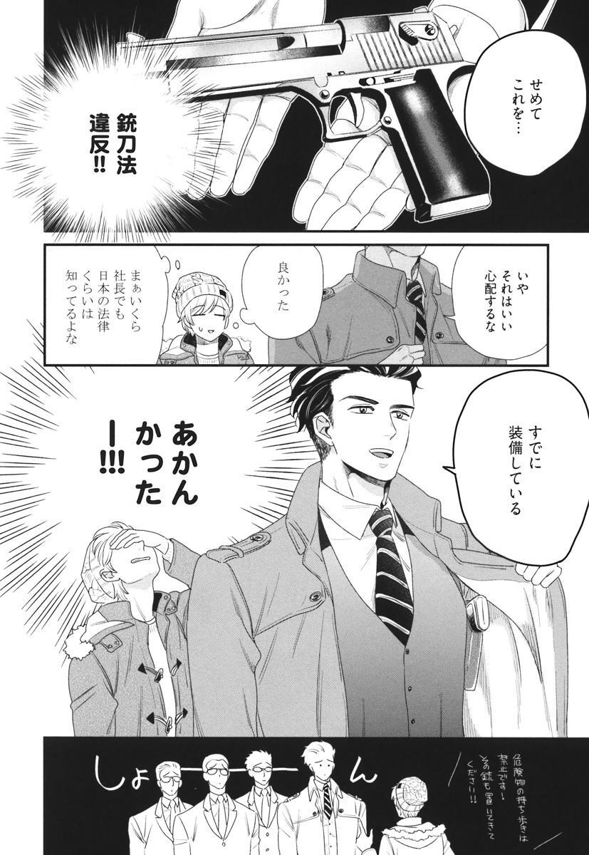 Boku no High Spec Kareshi-sama 49