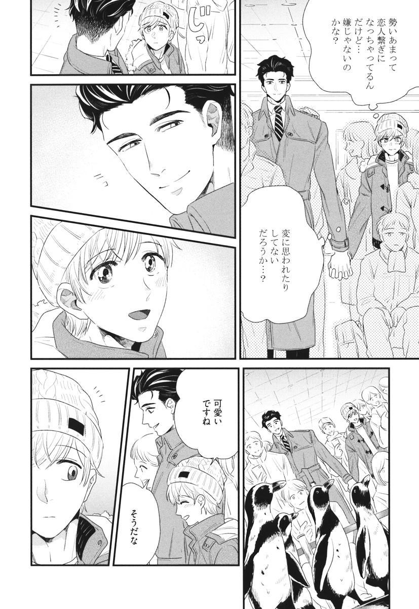 Boku no High Spec Kareshi-sama 51