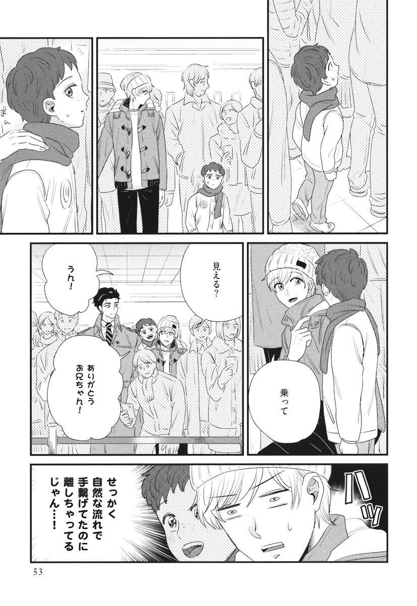 Boku no High Spec Kareshi-sama 52