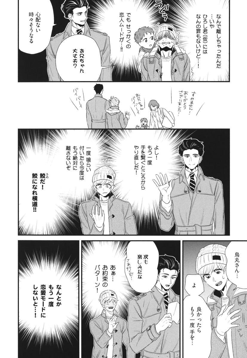 Boku no High Spec Kareshi-sama 53