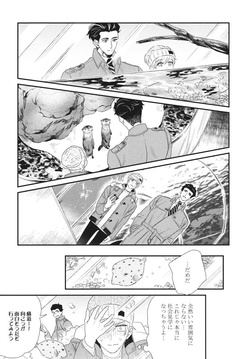 Boku no High Spec Kareshi-sama 54