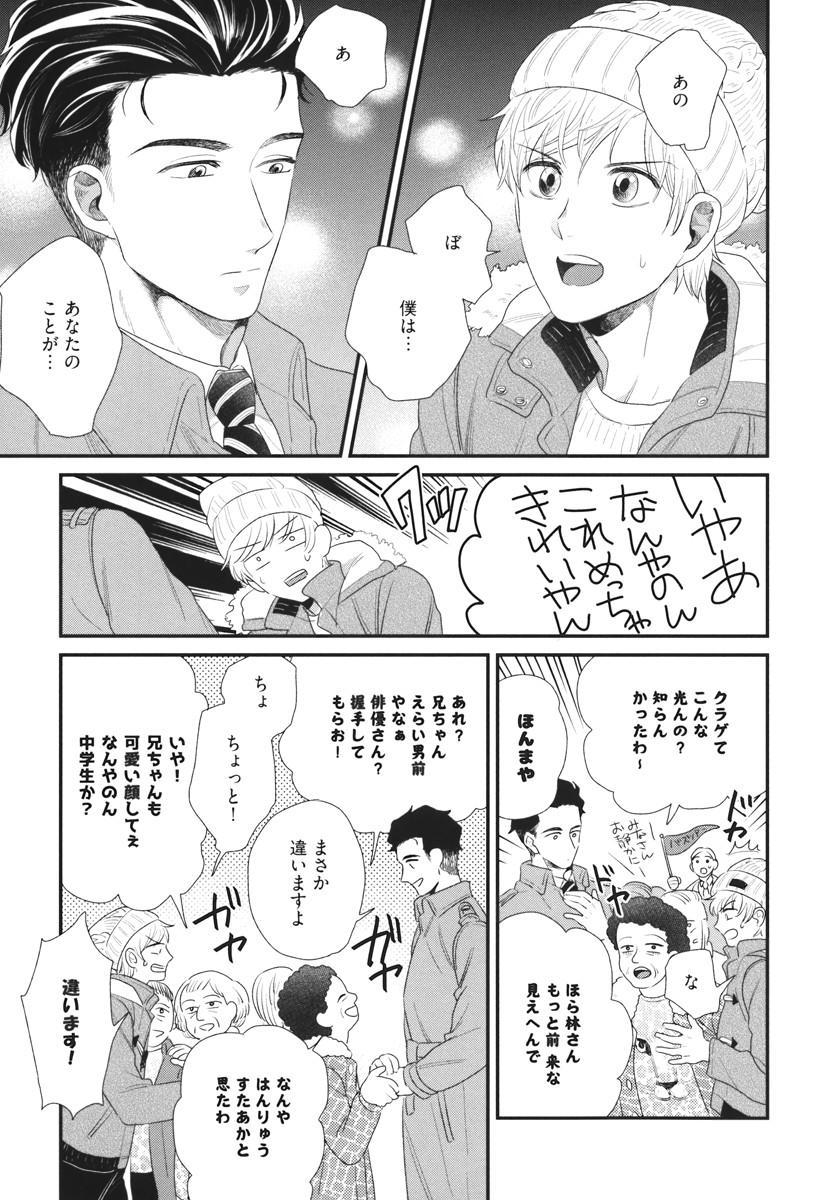 Boku no High Spec Kareshi-sama 56