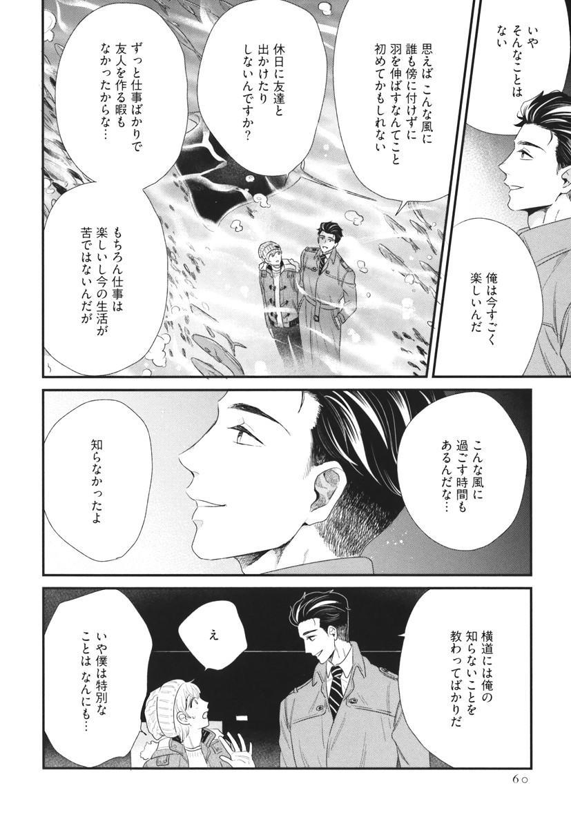 Boku no High Spec Kareshi-sama 59