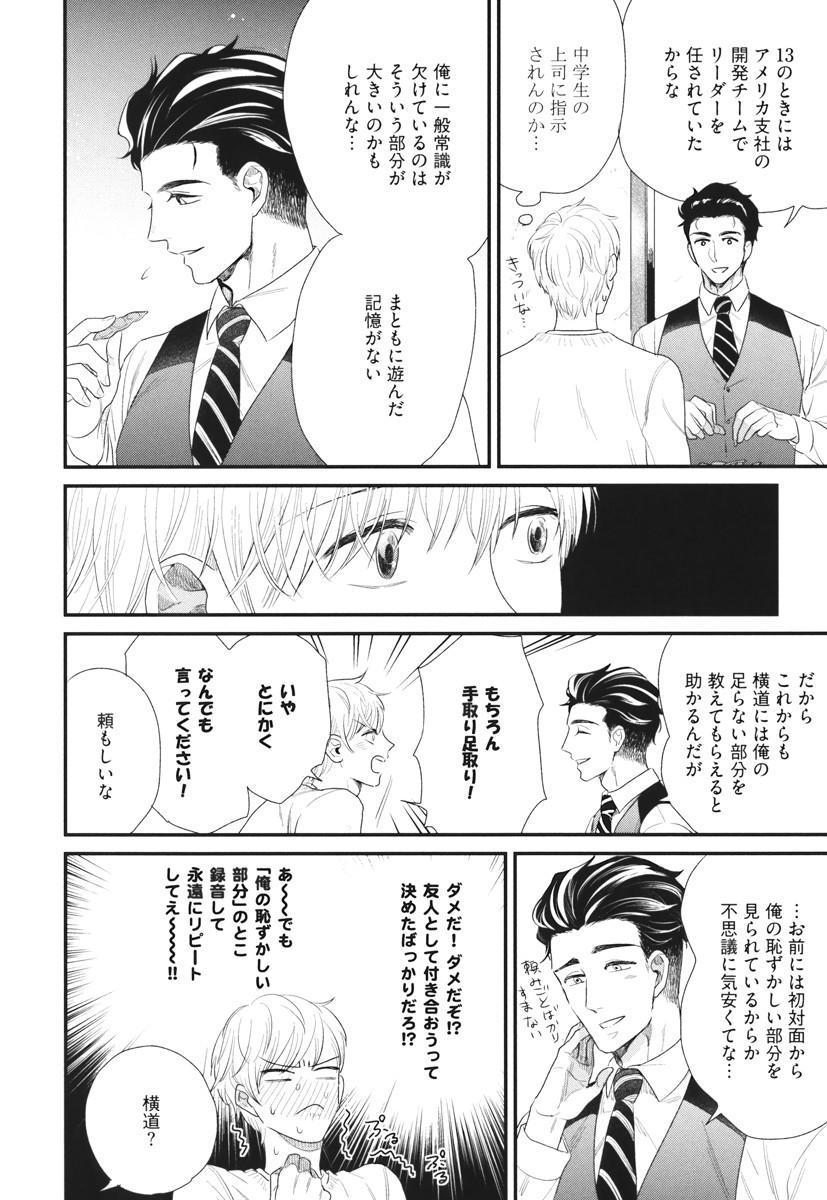 Boku no High Spec Kareshi-sama 61