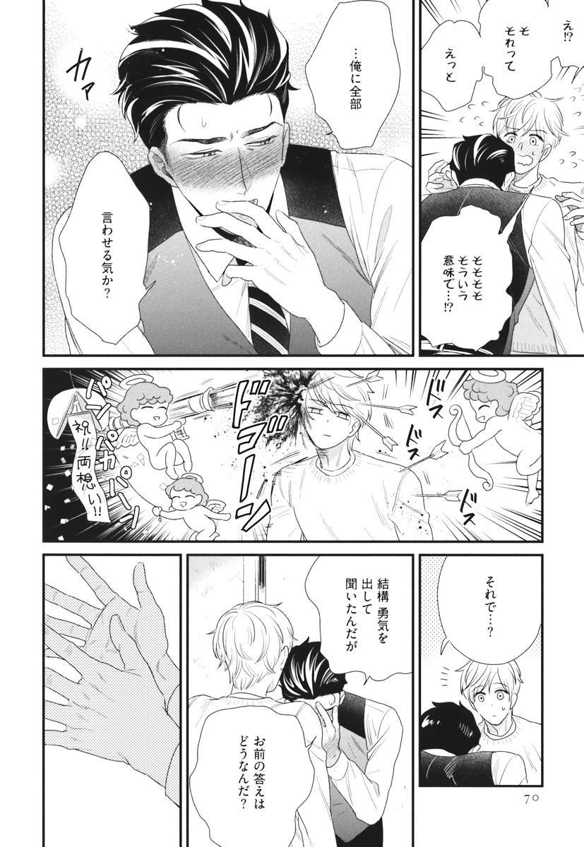 Boku no High Spec Kareshi-sama 65