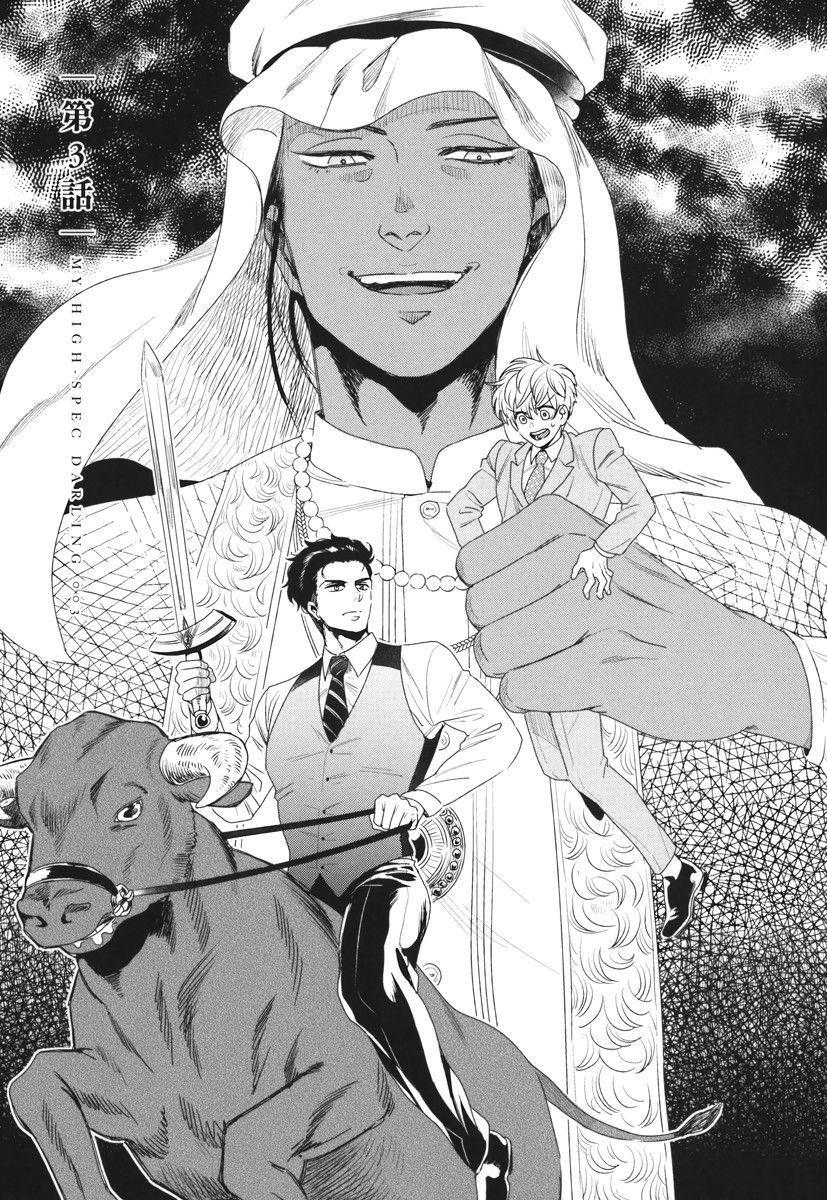 Boku no High Spec Kareshi-sama 70