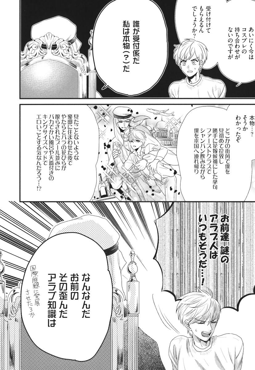 Boku no High Spec Kareshi-sama 73