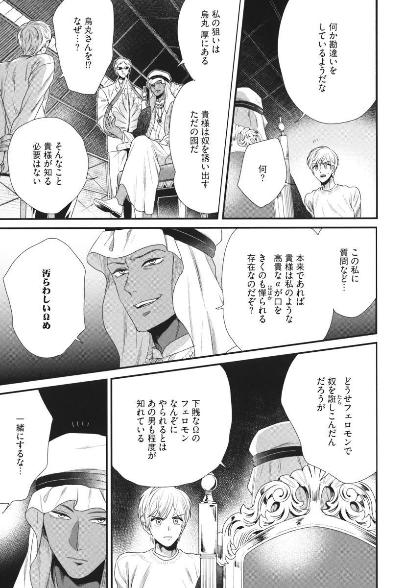 Boku no High Spec Kareshi-sama 74