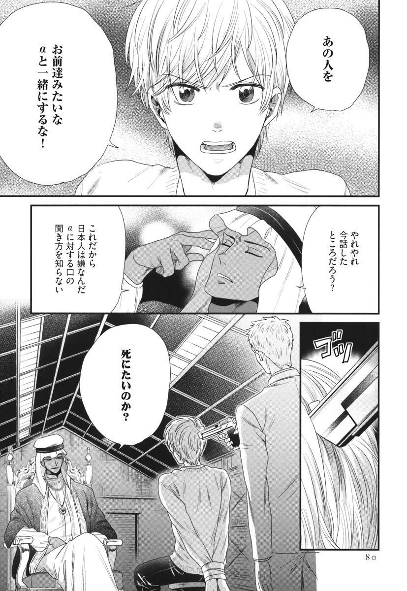 Boku no High Spec Kareshi-sama 75