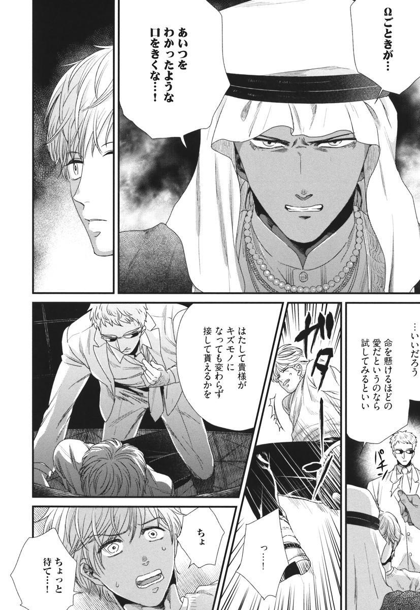 Boku no High Spec Kareshi-sama 77
