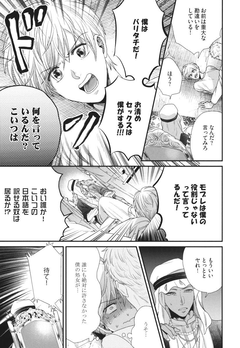 Boku no High Spec Kareshi-sama 78