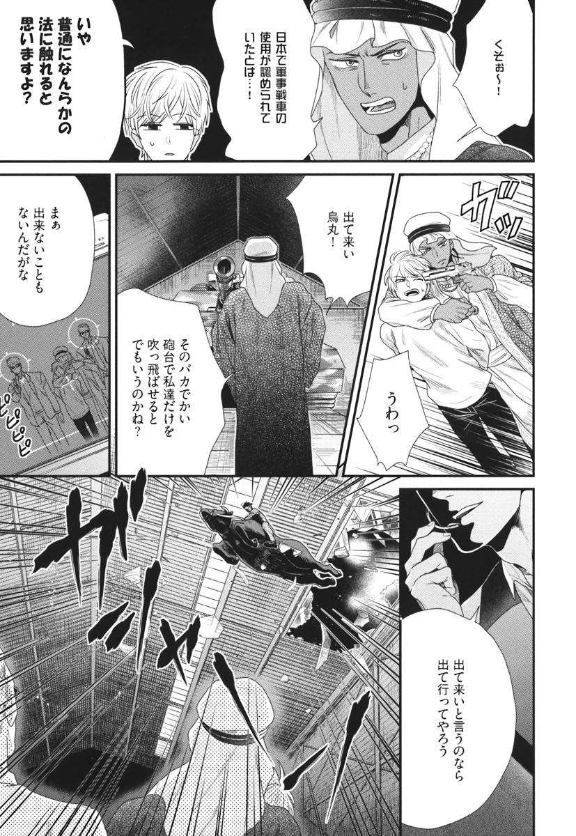 Boku no High Spec Kareshi-sama 80