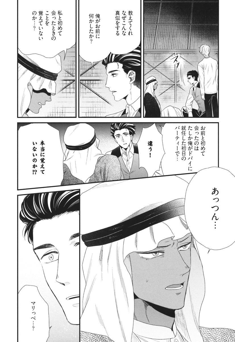 Boku no High Spec Kareshi-sama 83