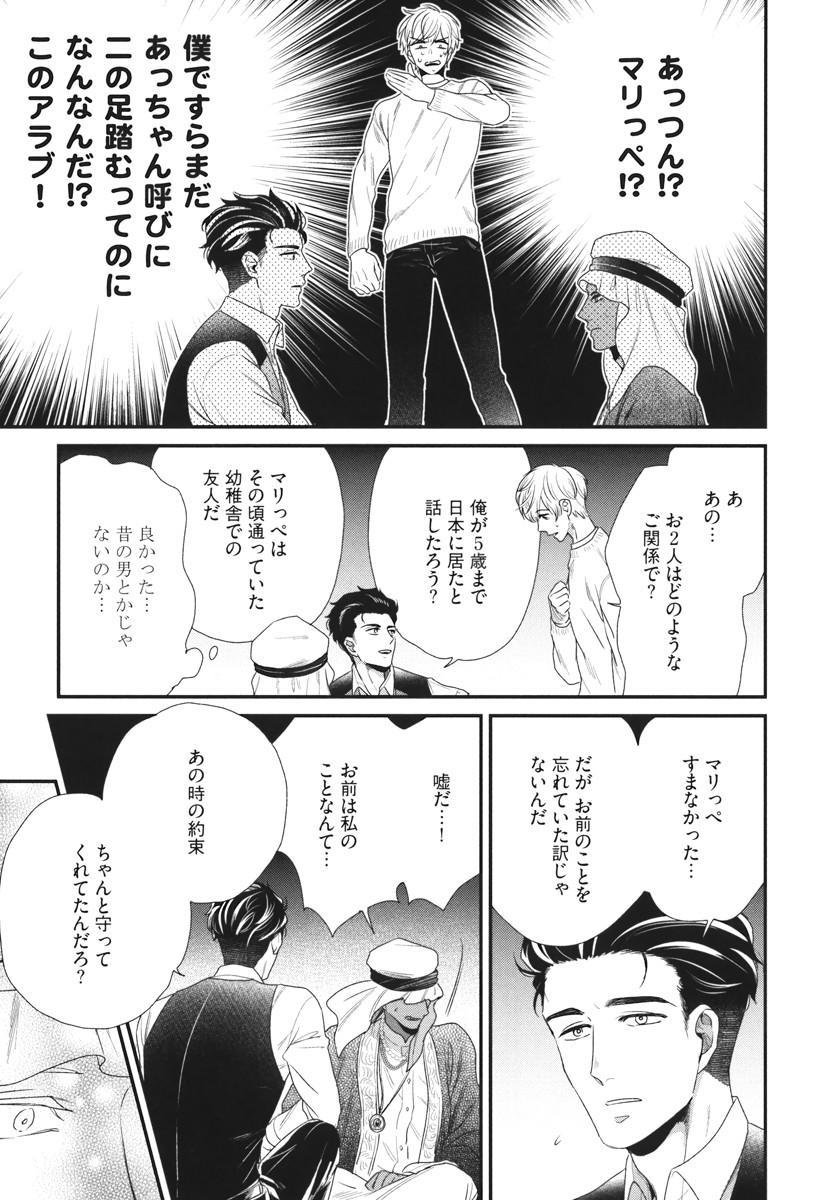 Boku no High Spec Kareshi-sama 84
