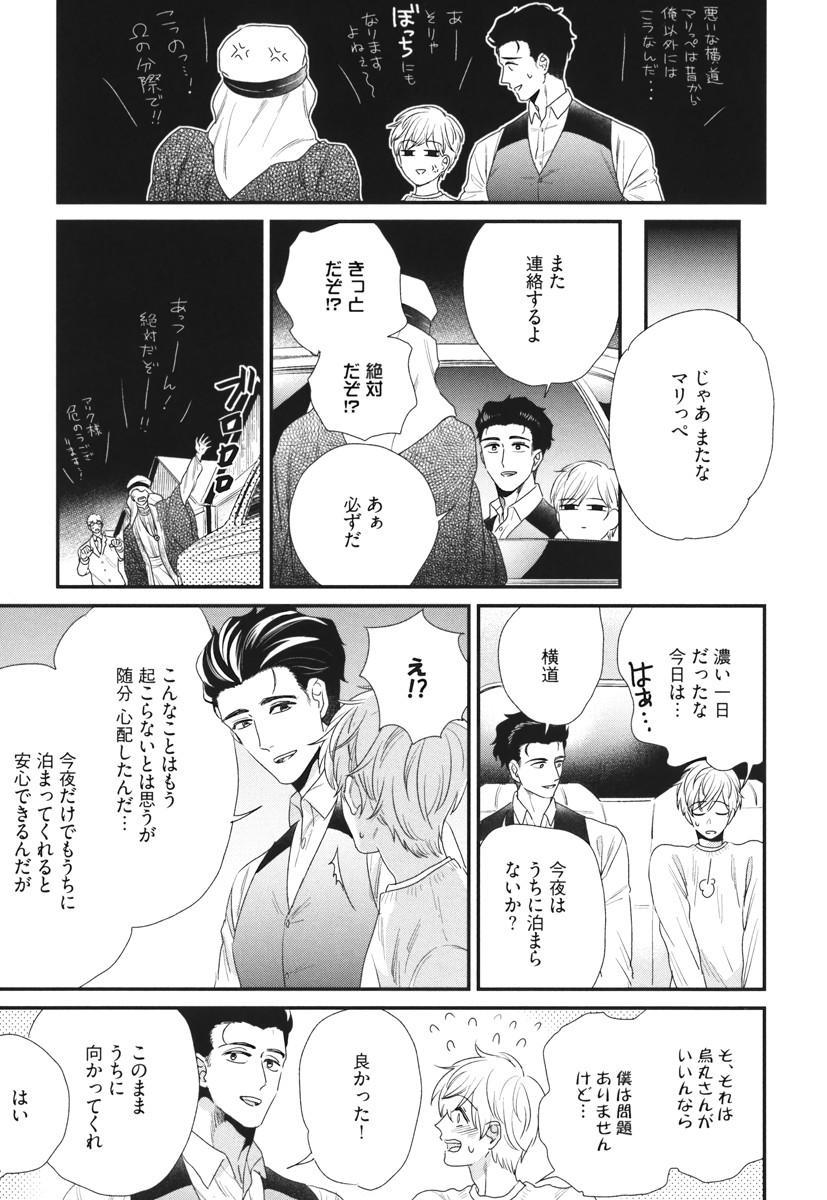 Boku no High Spec Kareshi-sama 88