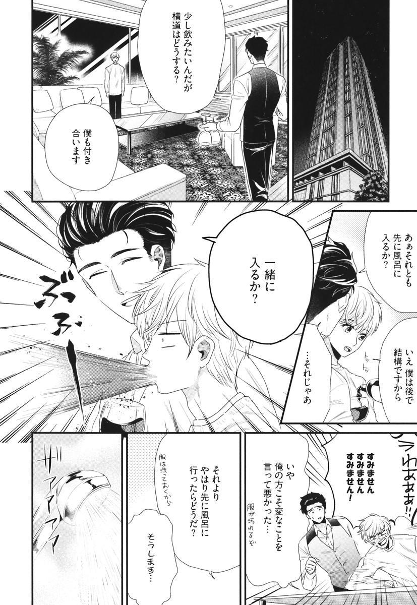 Boku no High Spec Kareshi-sama 89