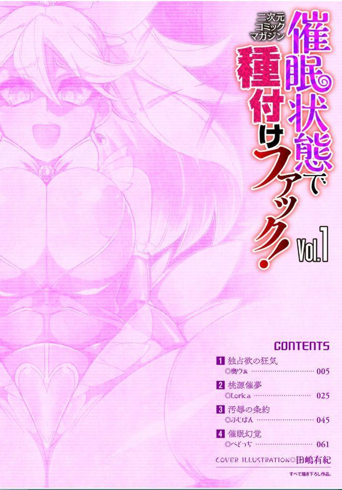 2D Comic Magazine Saimin Joutai de Tanetsuke Fuck! Vol. 1 3