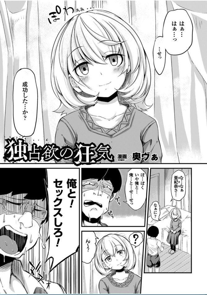 2D Comic Magazine Saimin Joutai de Tanetsuke Fuck! Vol. 1 4