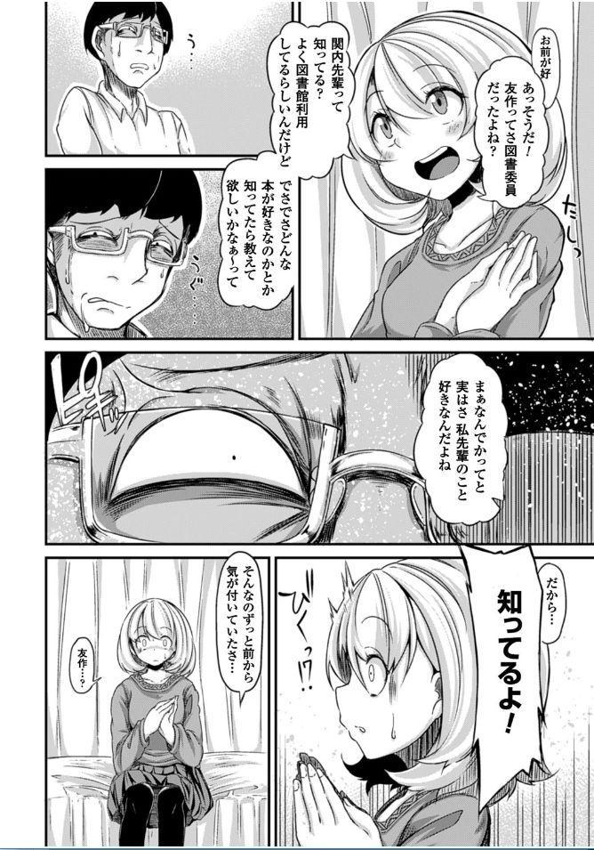 2D Comic Magazine Saimin Joutai de Tanetsuke Fuck! Vol. 1 7