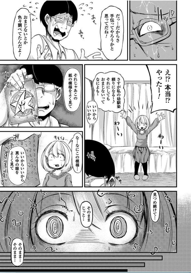 2D Comic Magazine Saimin Joutai de Tanetsuke Fuck! Vol. 1 8