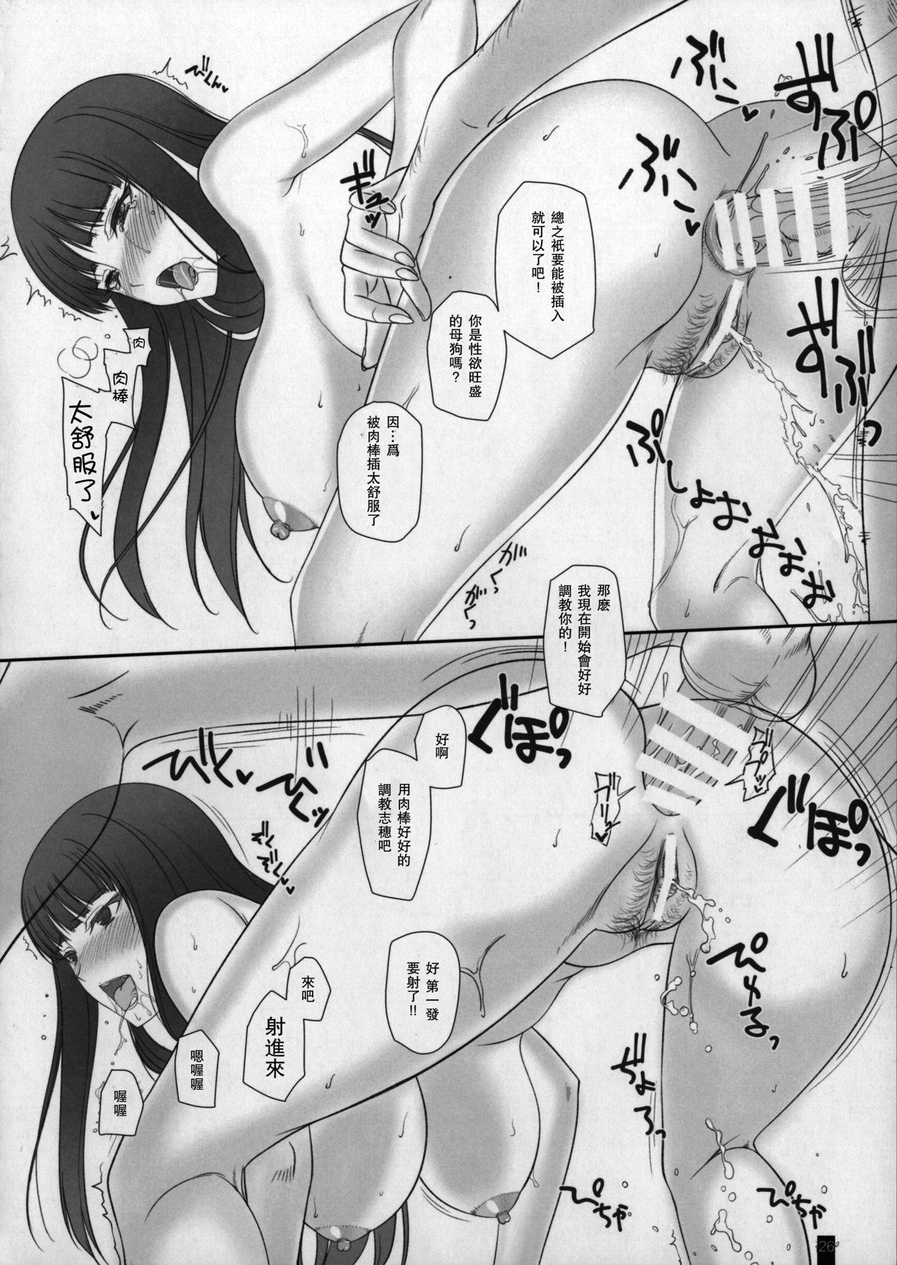Tsuma ga Onna ni Naru Toki Nishizumi Shiho 24