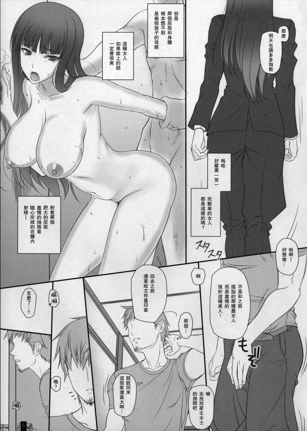 Tsuma ga Onna ni Naru Toki Nishizumi Shiho 3