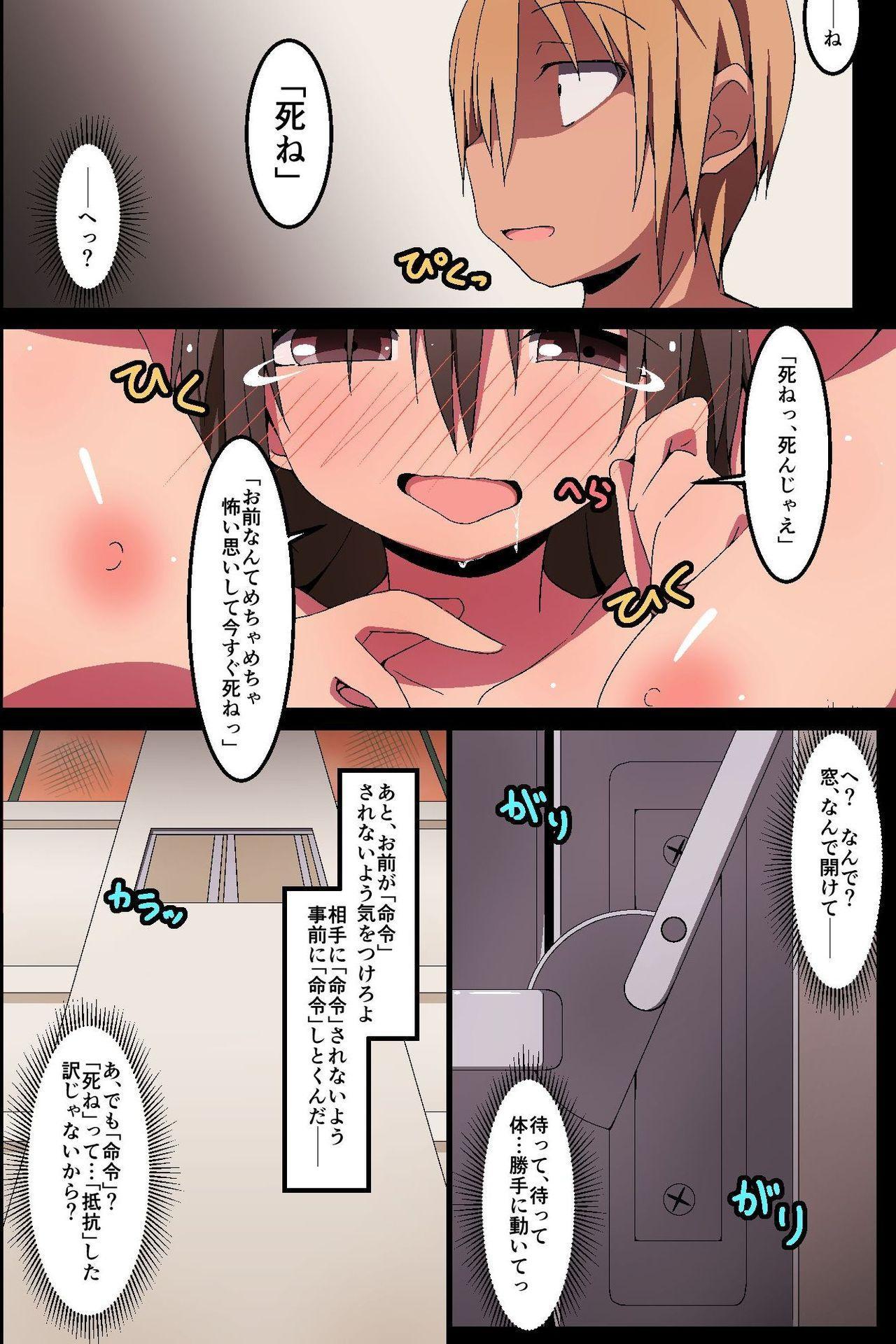 Netorare Kanojo ~ Kanojo-tachi to Ore ga Saimin SEX Dekichau Riyuu 49
