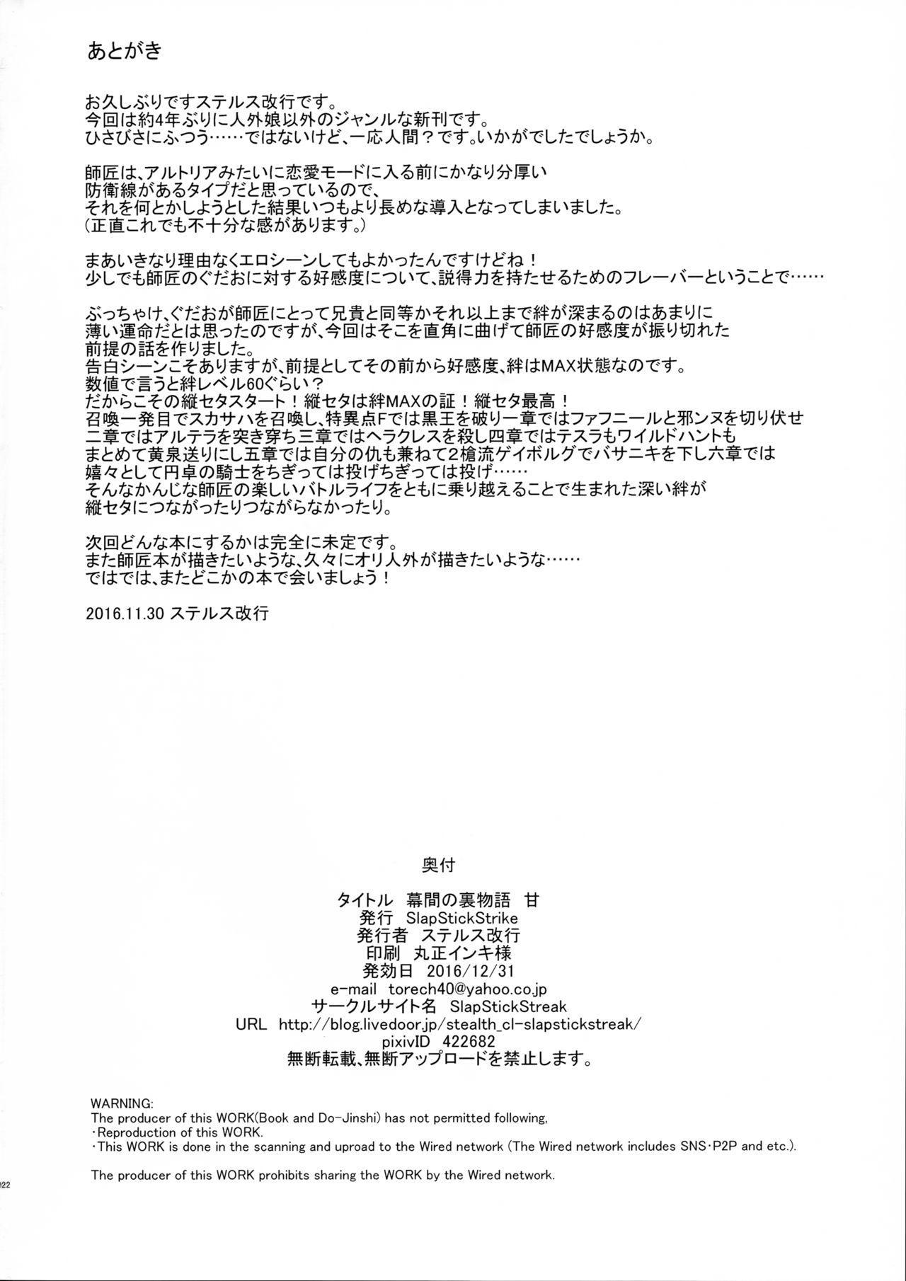 Makuai no Ura Monogatari Kan 20