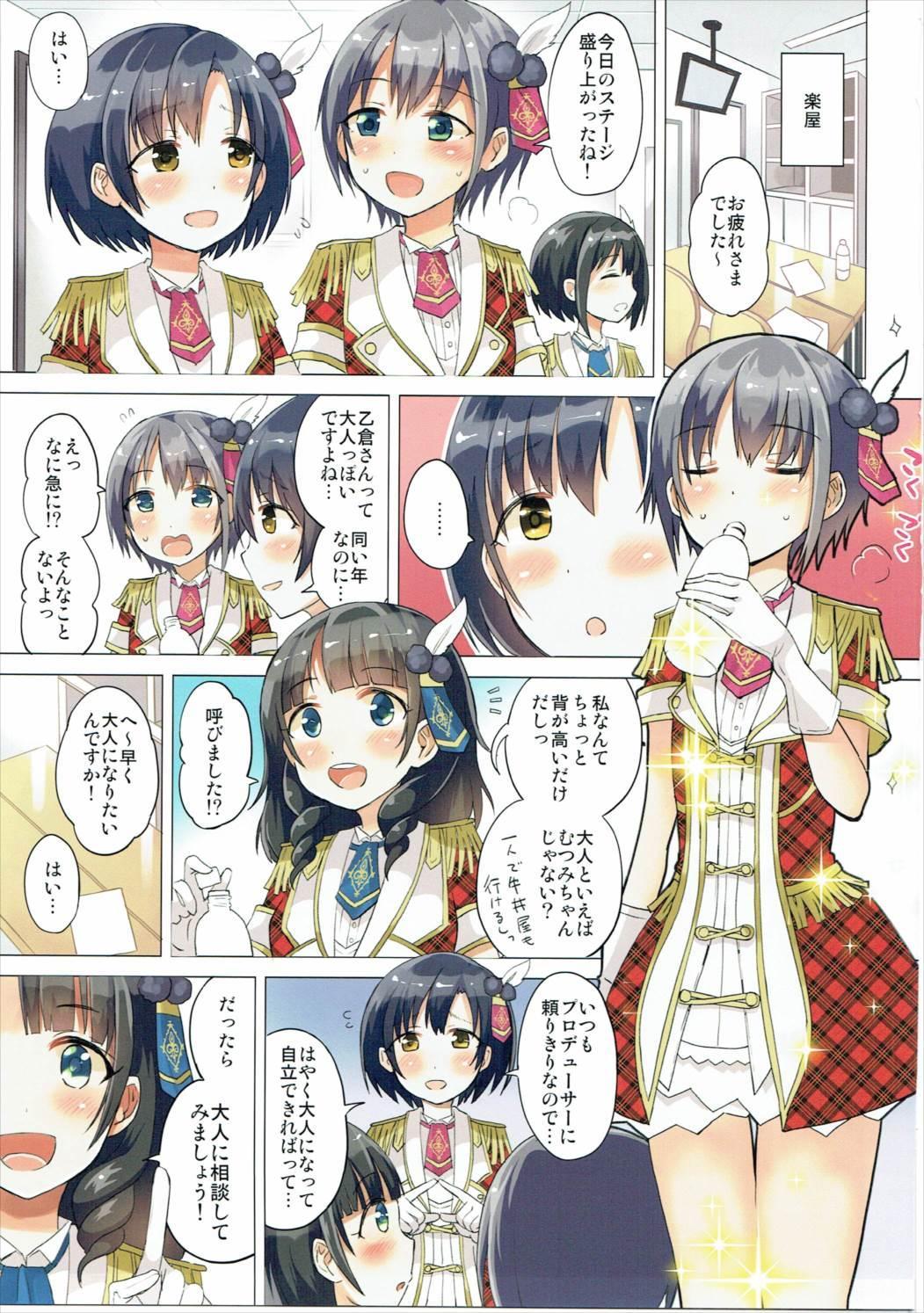 Hotaru-chan o Otona ni Suru Hon 1