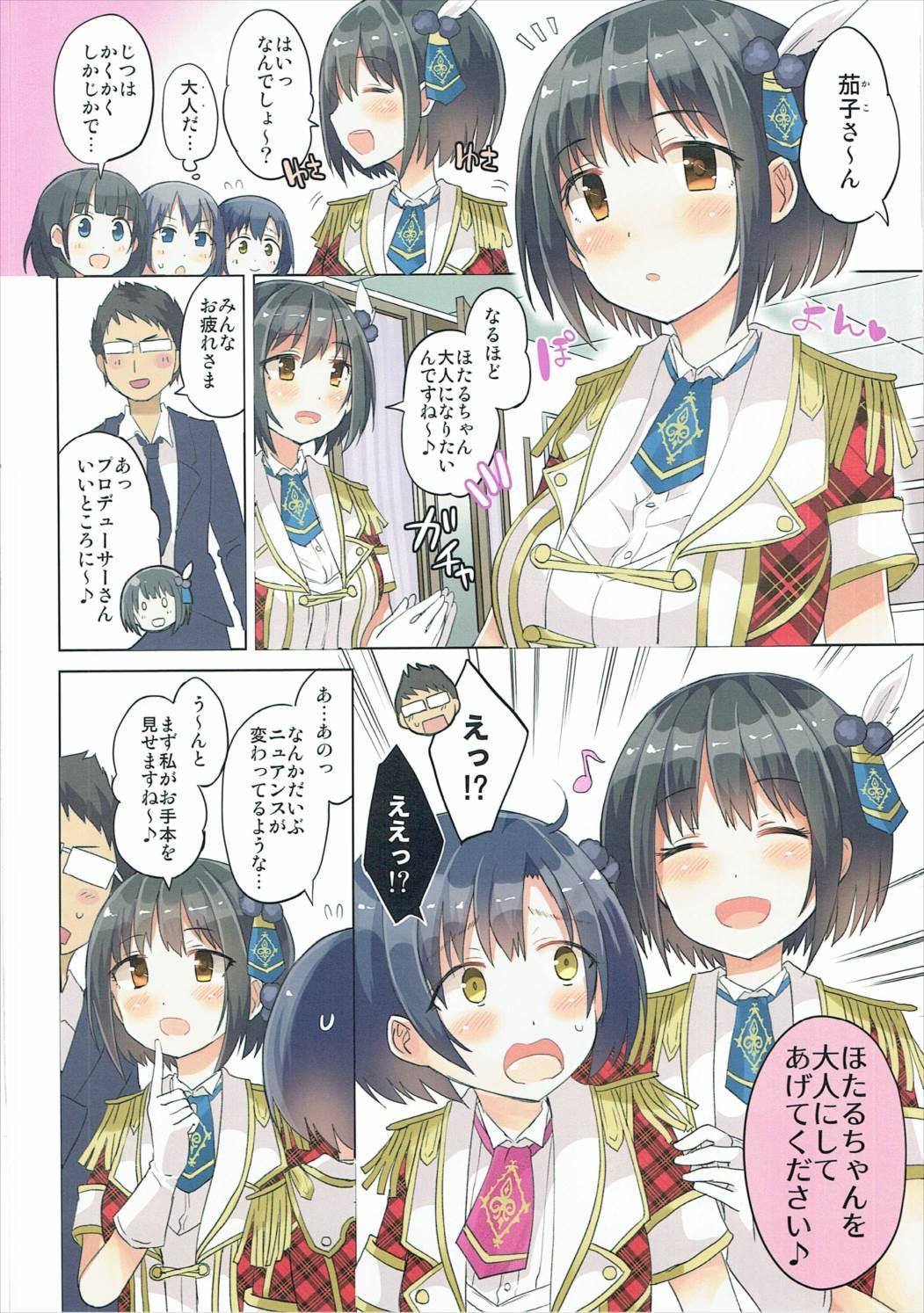 Hotaru-chan o Otona ni Suru Hon 2