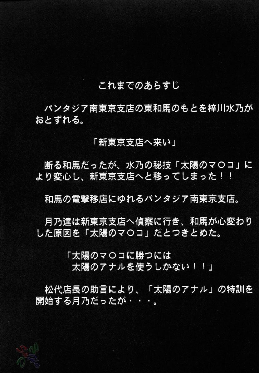Ja Ja Ja Ja Japan 2 3