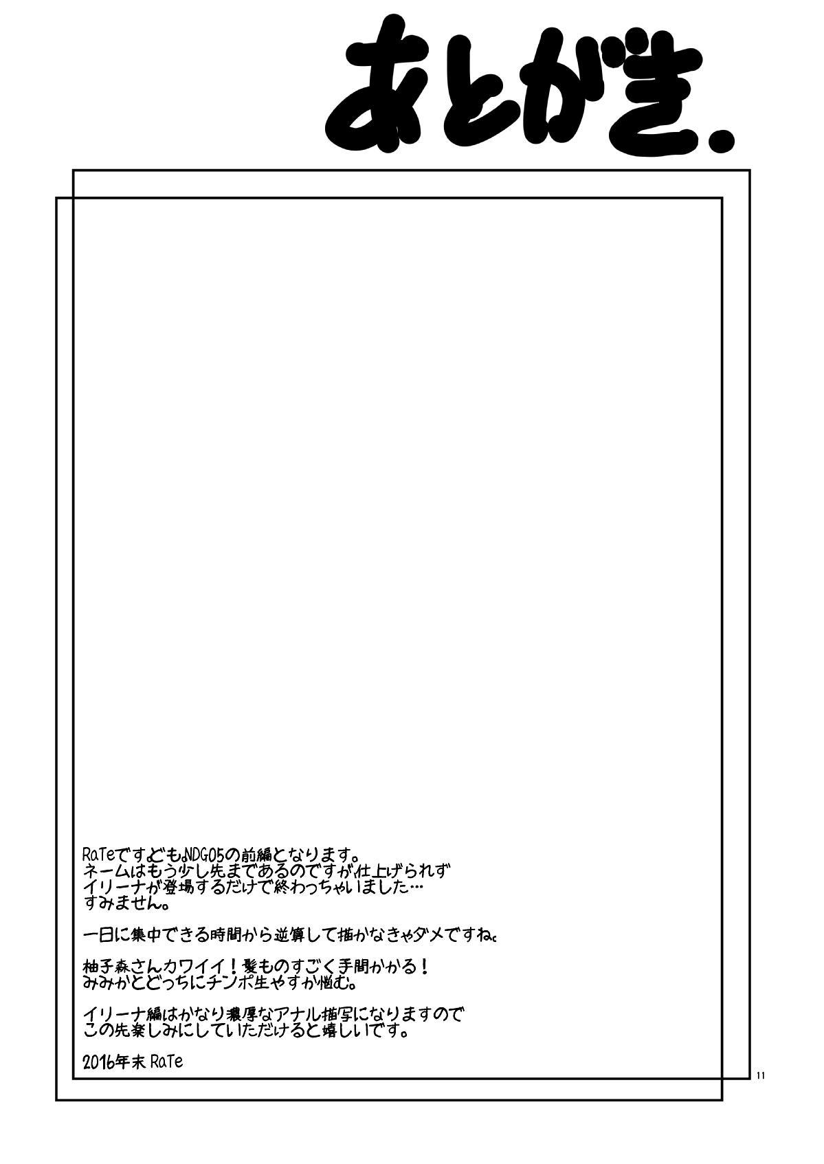 NDG05 9