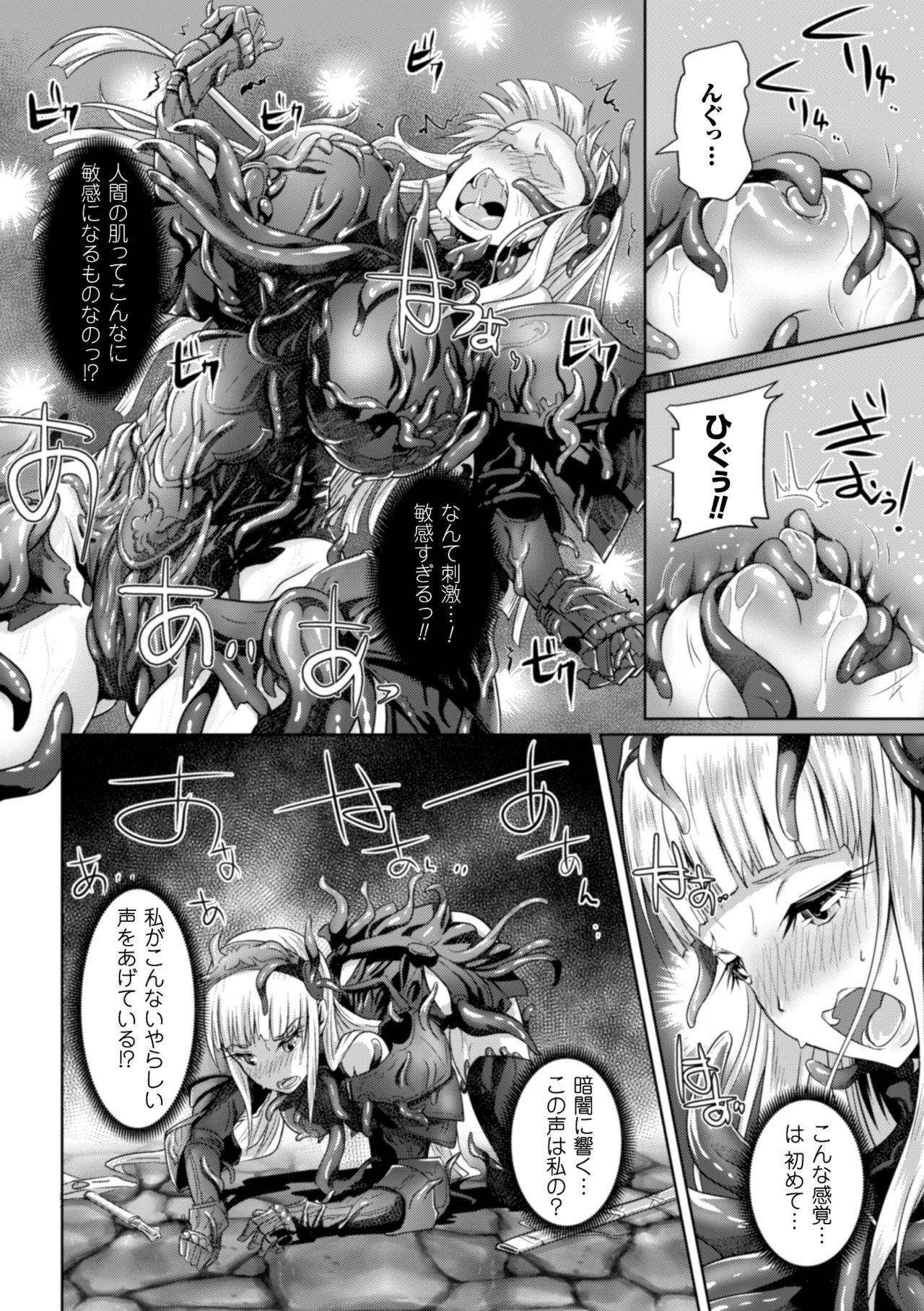 2D Comic Magazine Shokushu Yoroi ni Zenshin o Okasare Mugen Zecchou! Vol. 5 11