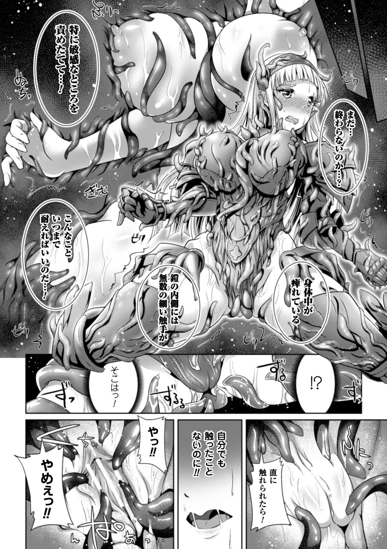2D Comic Magazine Shokushu Yoroi ni Zenshin o Okasare Mugen Zecchou! Vol. 5 13