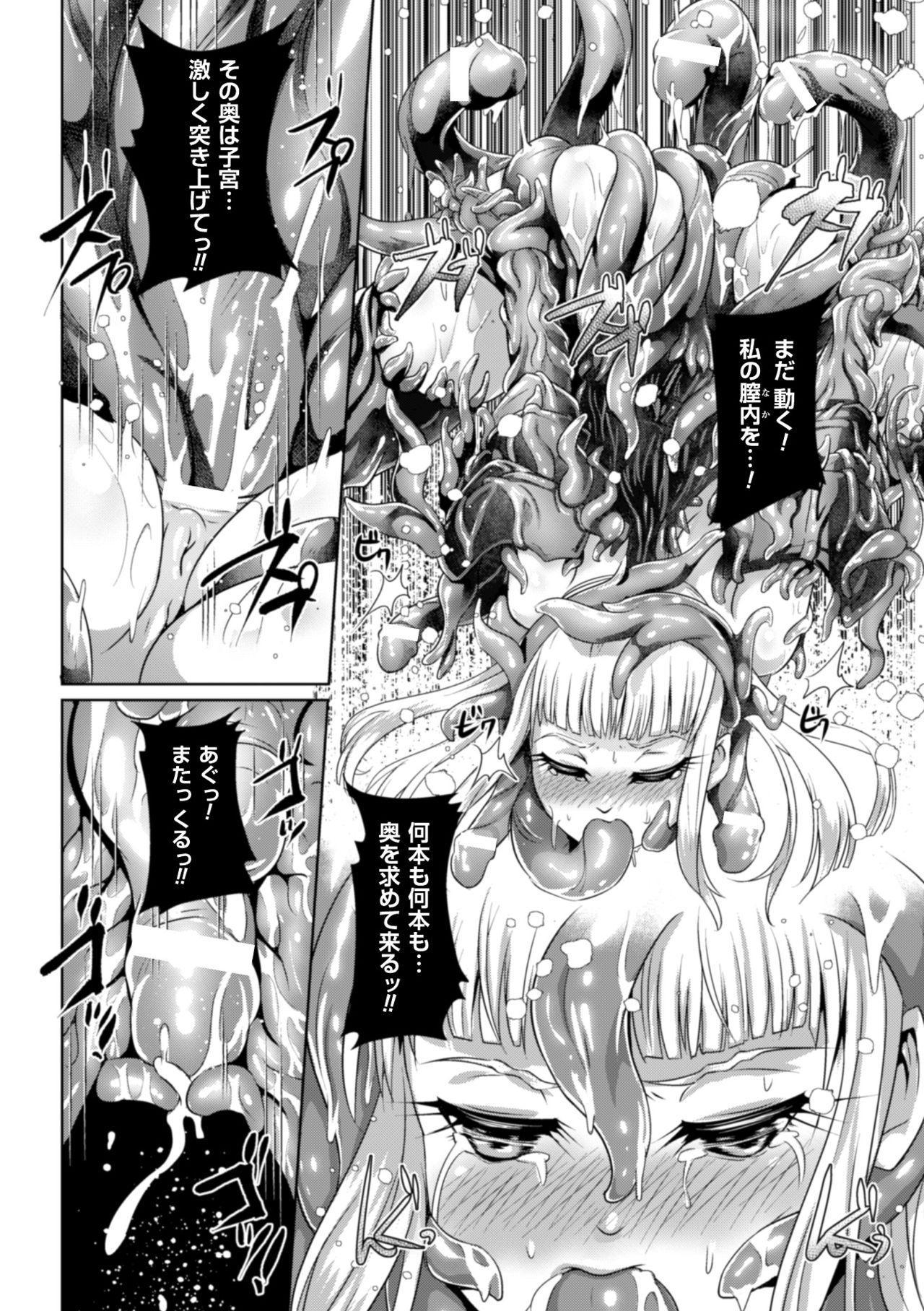 2D Comic Magazine Shokushu Yoroi ni Zenshin o Okasare Mugen Zecchou! Vol. 5 19