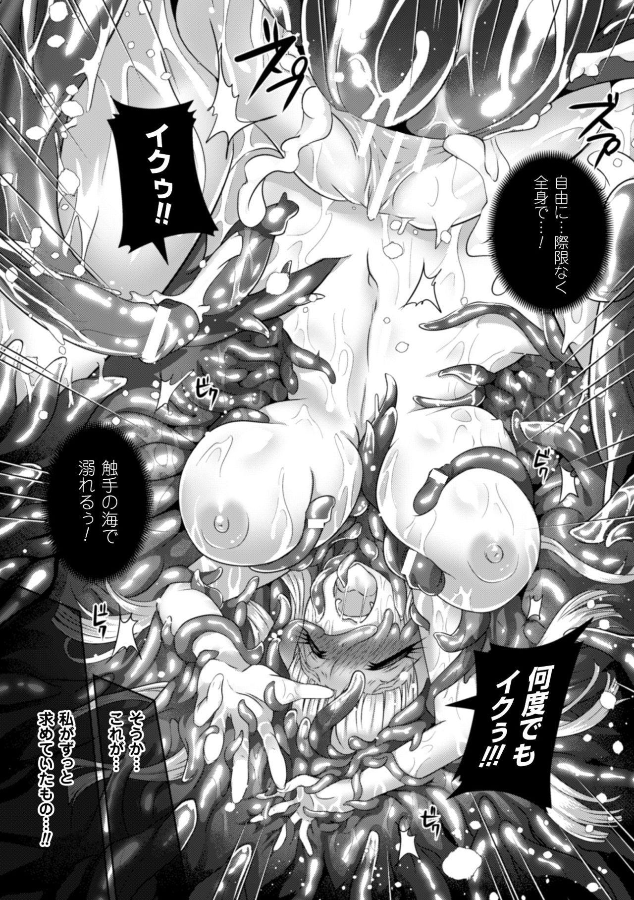 2D Comic Magazine Shokushu Yoroi ni Zenshin o Okasare Mugen Zecchou! Vol. 5 22