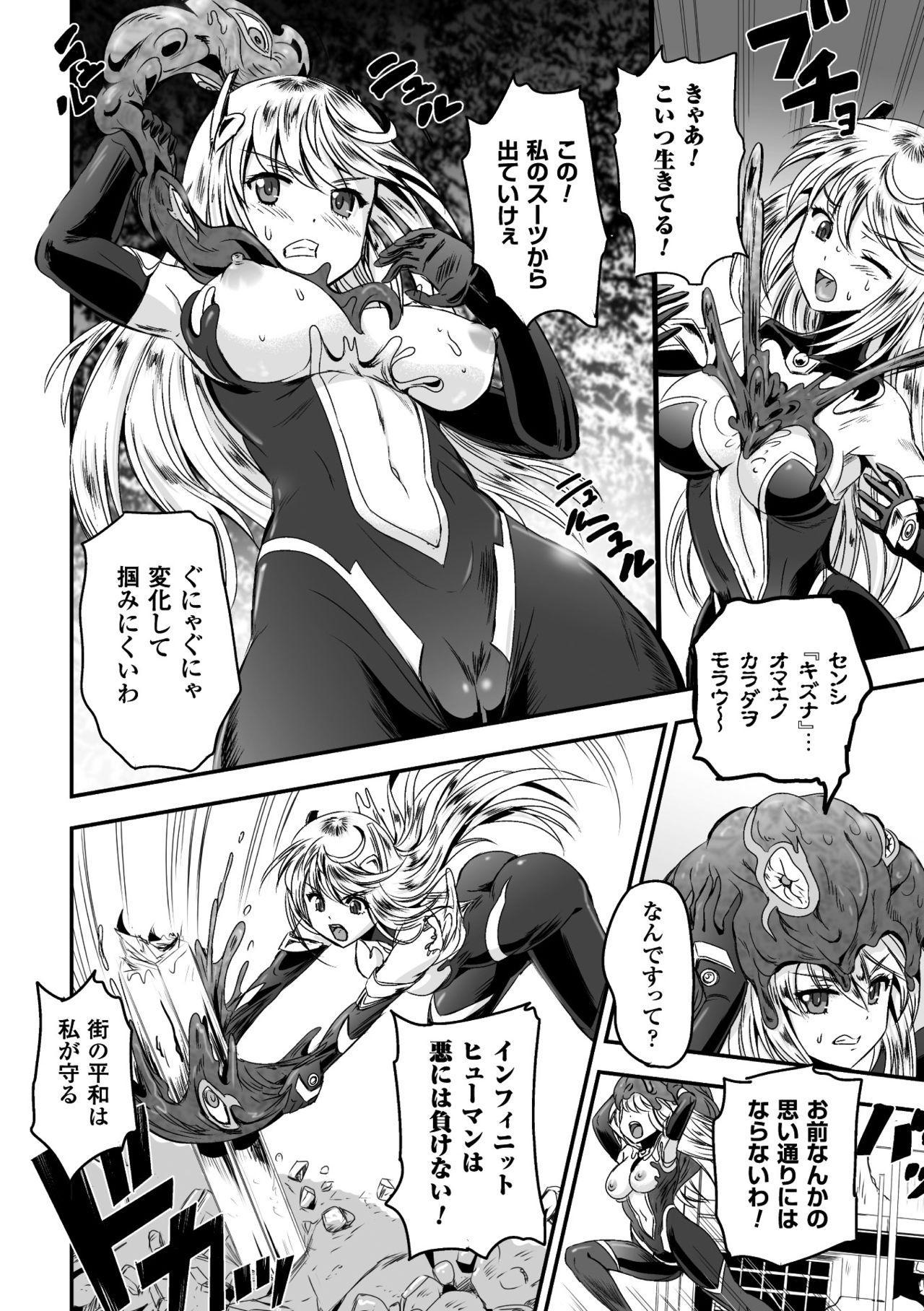 2D Comic Magazine Shokushu Yoroi ni Zenshin o Okasare Mugen Zecchou! Vol. 5 25