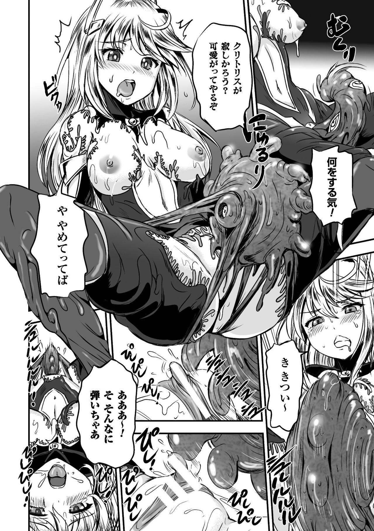 2D Comic Magazine Shokushu Yoroi ni Zenshin o Okasare Mugen Zecchou! Vol. 5 33