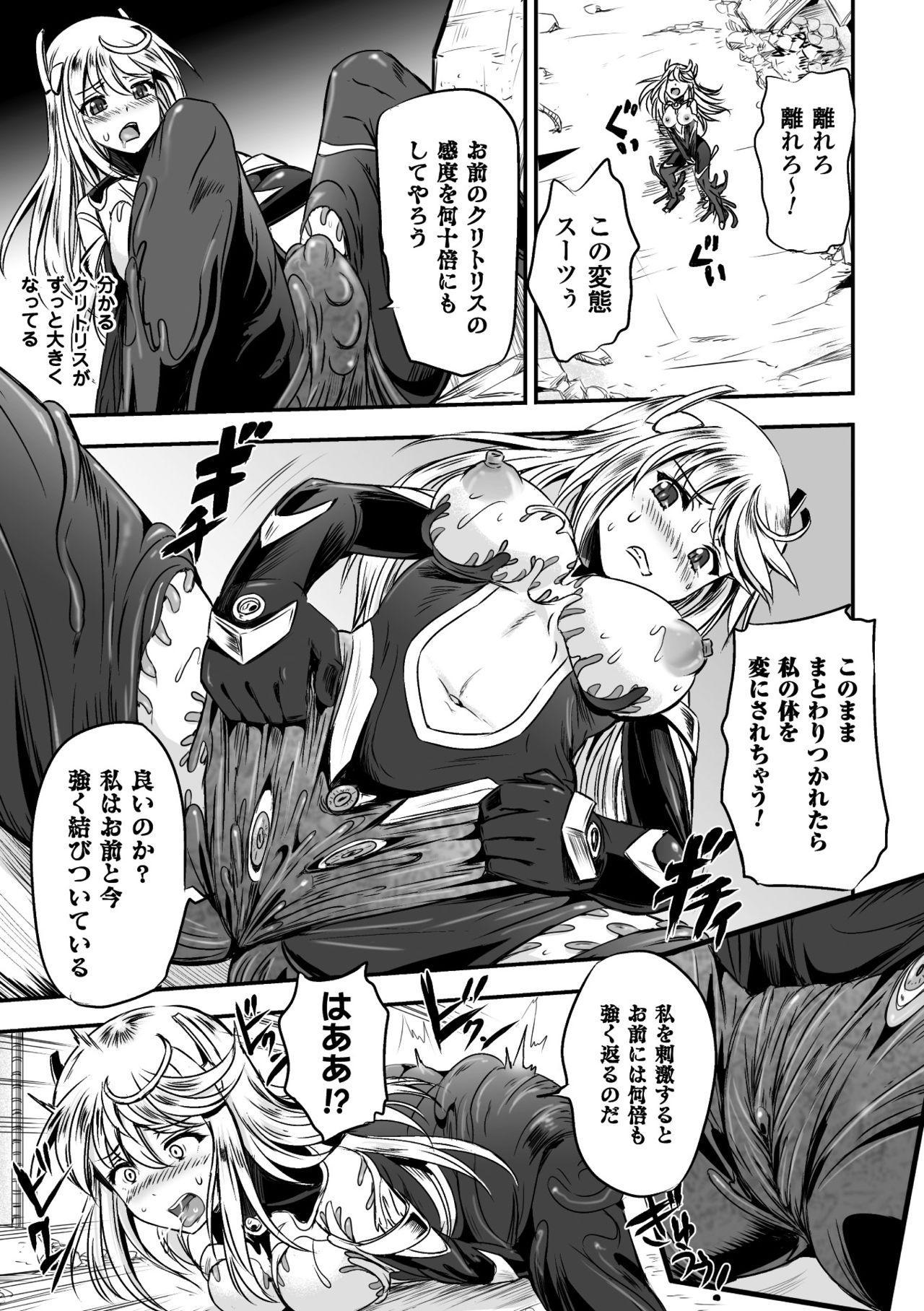 2D Comic Magazine Shokushu Yoroi ni Zenshin o Okasare Mugen Zecchou! Vol. 5 34