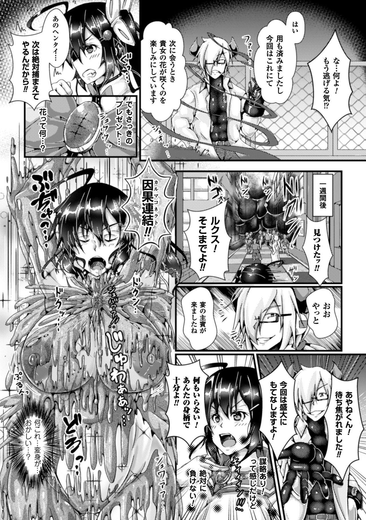 2D Comic Magazine Shokushu Yoroi ni Zenshin o Okasare Mugen Zecchou! Vol. 5 46
